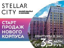 Жилой квартал Stellar City — Сколково Квартиры future-класса